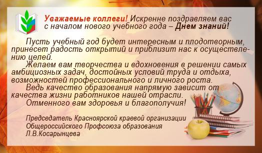 Поздравление профсоюза учителям