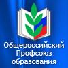 25 лет Общероссийскому Профсоюзу образования