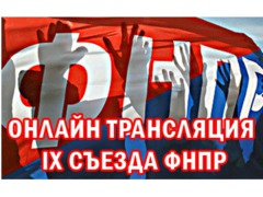 7 февраля 2015 года открывается IX съезд ФНПР