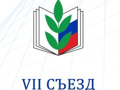 VII Съезд Общероссийского Профсоюза образования