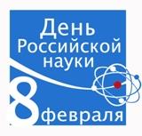 C днем Российской науки!