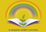 Сибирский образовательный форум 2015
